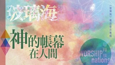 神的帳幕在人間 (CD Version)